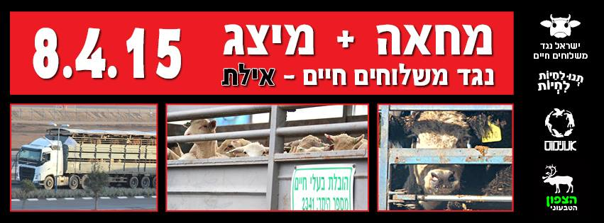 Israel_live_export_protest